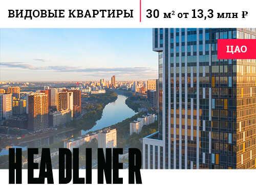ЖК Headliner. Скидки до 6% Видовые квартиры в ЦАО